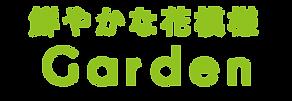 garden_title.png