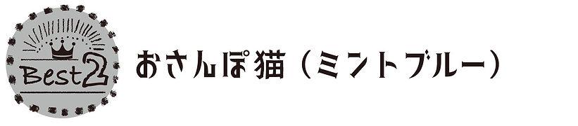 R_おさんぽ猫ミント文字.jpg