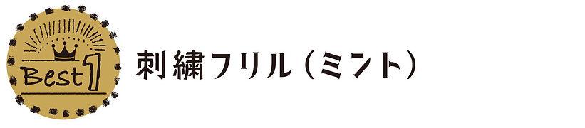R_刺繍フリルミント文字.jpg