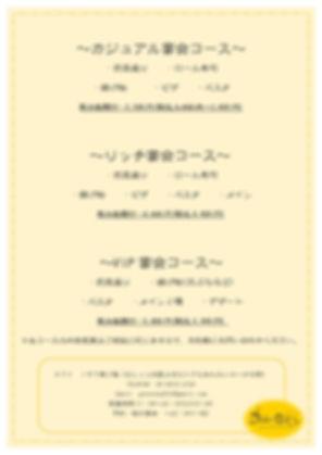 宴会メニュー-1.jpg