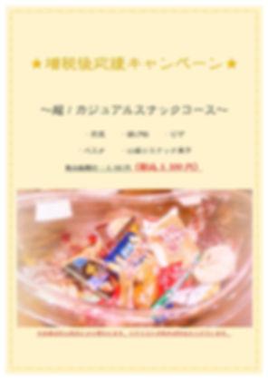 宴会メニュ-2.jpg
