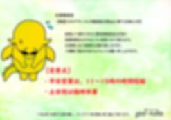休業連絡0408.png