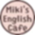 Miki's English Cafe 海外ベース 女性 日本人 講師 伝わるを重視する オンライン英会話