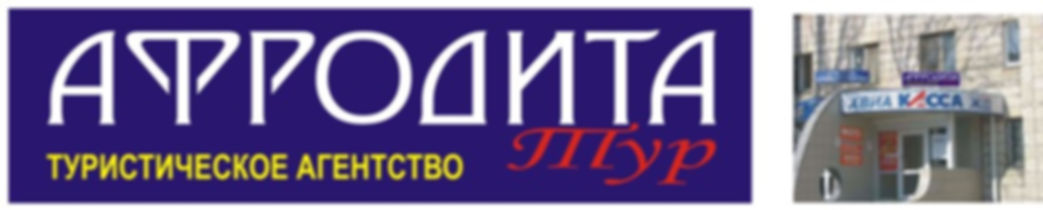 Туры в Турцию из Волгоград