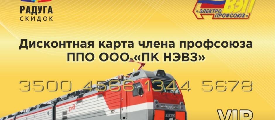 "Скидка на топливо на АЗС ""Газпром"""