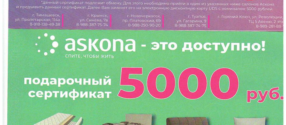 """Подарочный сертификат от """"Askona"""""""