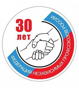 К 30-летию ФНПР
