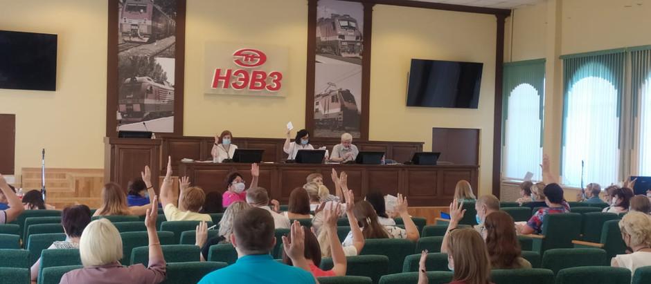 """Отчетно-выборная конференция ППО ООО """"ПК """"НЭВЗ"""""""