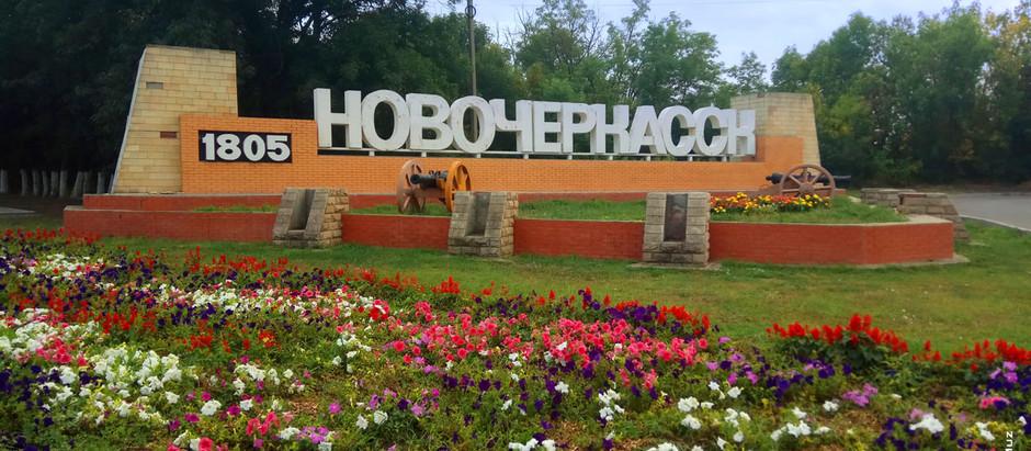 Новочеркасску - 215 !