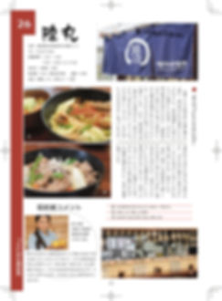 SAKE'S BAR THE 陸丸