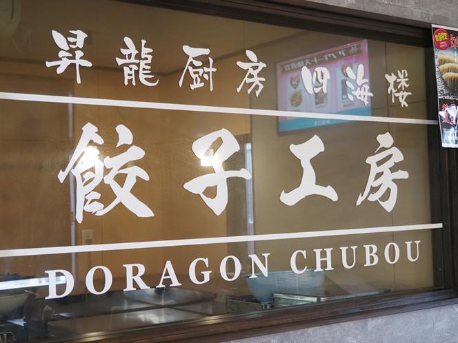 昇龍厨房 四海楼