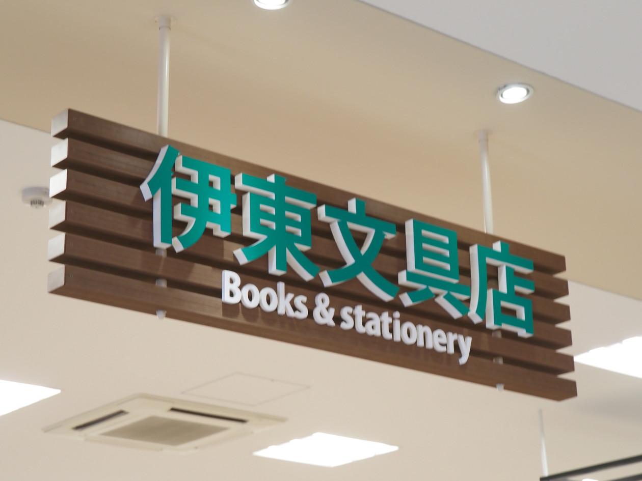 (株)山十(伊東文具店)