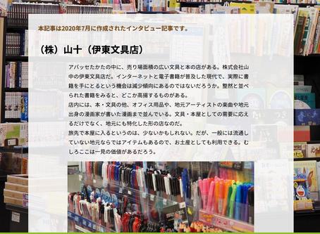 各お店の紹介記事を追加しました。