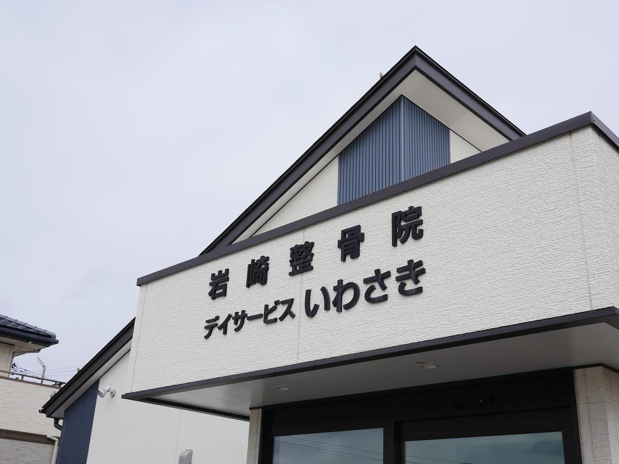 岩崎整骨院 /デイサービスいわさき