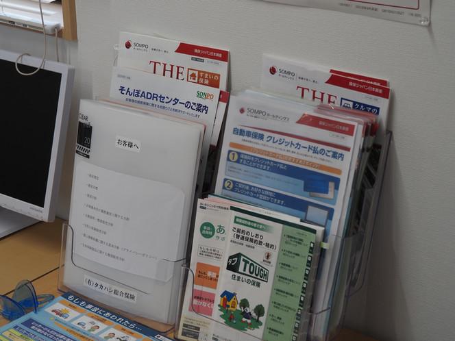 タカハシ総合保険