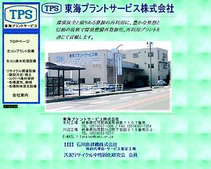 前ホームページ画像.PNG