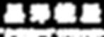 黒澤糀屋、秋田県大仙市、秋田オリジナル麹、あめこあめこうじ、甘酒、塩糀、味噌