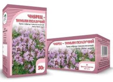 Herba Thymi serpylli (ЧАБРЕЦ - ТИМЬЯН ПОЛЗУЧИЙ)