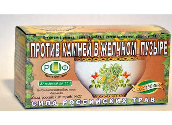 Чай №22 Против камней в желчном пузыре ф/п 1,5 г