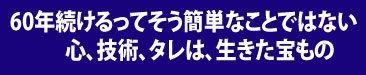 shinise yakitori.jpg