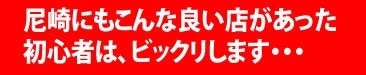 amagasaki yakitori.jpg