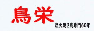 best yakitori osaka.jpg