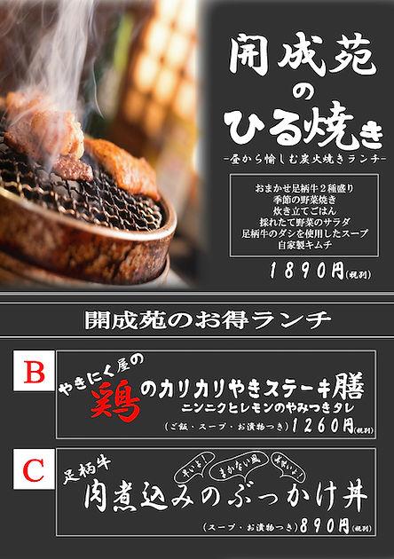 開成苑ランチ.jpg