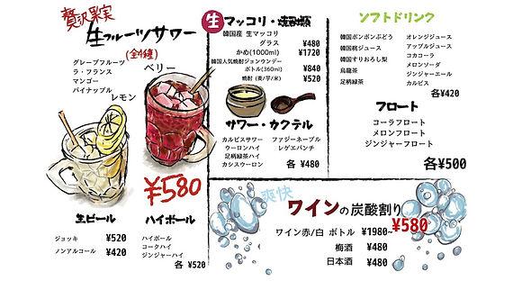 開成苑ドリンク.JPG
