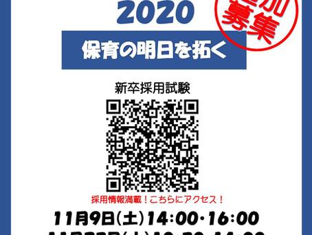 採用試験の追加募集!!!