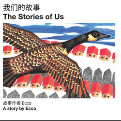 The stories of Us Cover