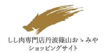 しし肉専門店 丹波篠山おゝみやショッピングサイト