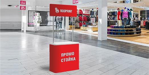 Промо Стойки
