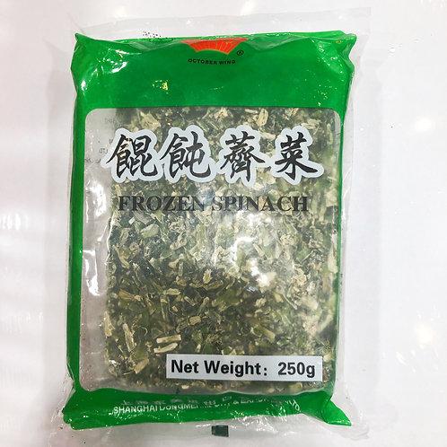 SYF Frozen Spinach 250g 十月坊餛飩薺菜