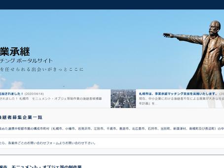 札幌市 事業承継マッチングポータルサイトの構築およびマッチング支援事業開始のお知らせ