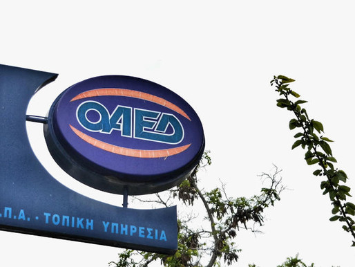 ΟΑΕΔ: Νωρίτερα λόγω κορωνοϊού τα επιδόματα ανεργίας και το Δώρο Πάσχα – Δείτε ημερομηνίες