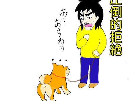 【ご機嫌いかが?】愛犬が指示を聞かない理由