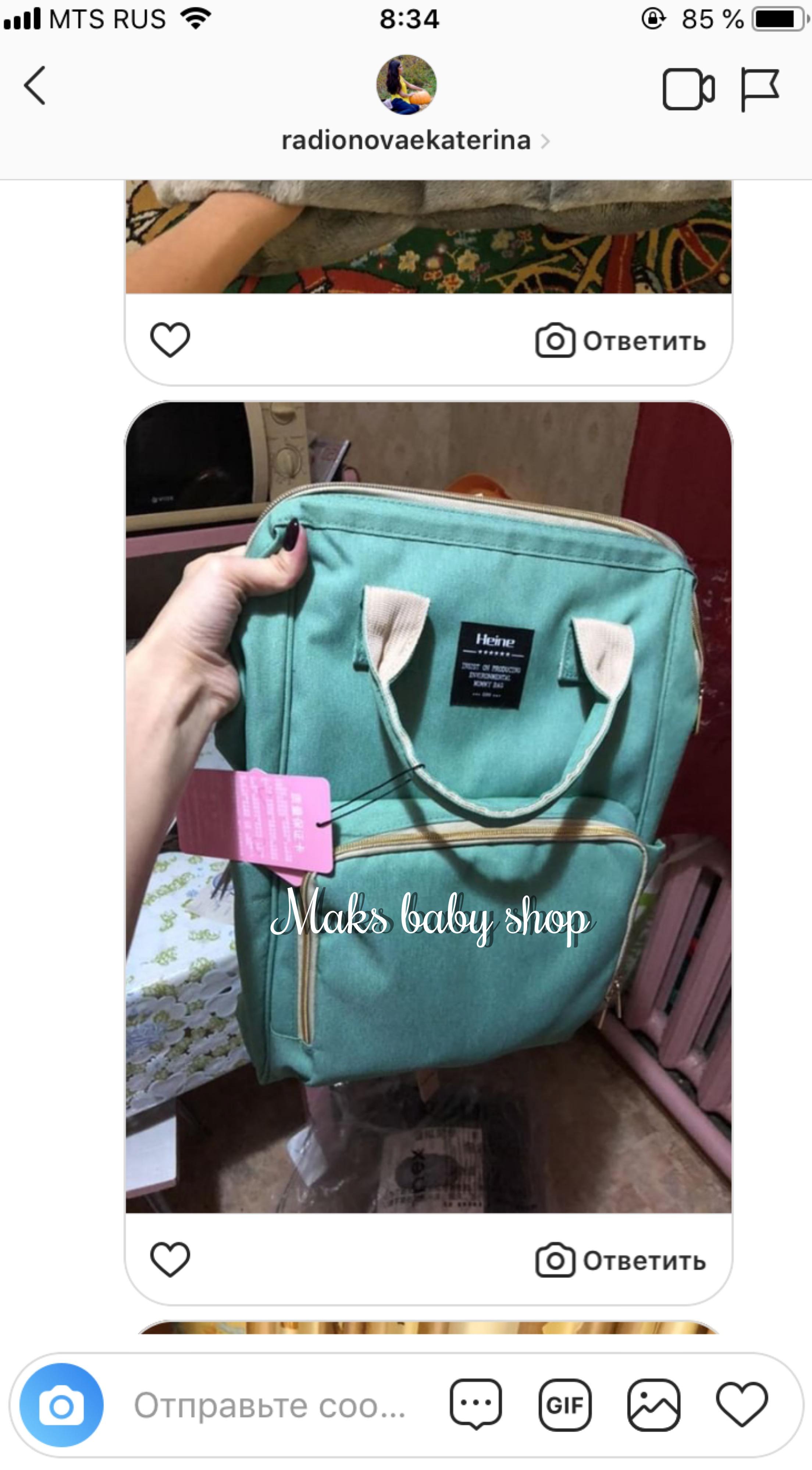 рюкзак для мамы Heine