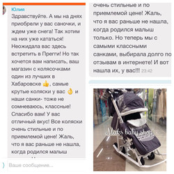 санки Kristy хабаровск