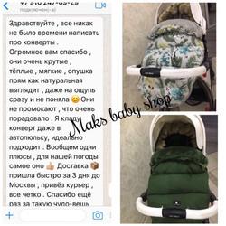 конверт elodie details хабаровск