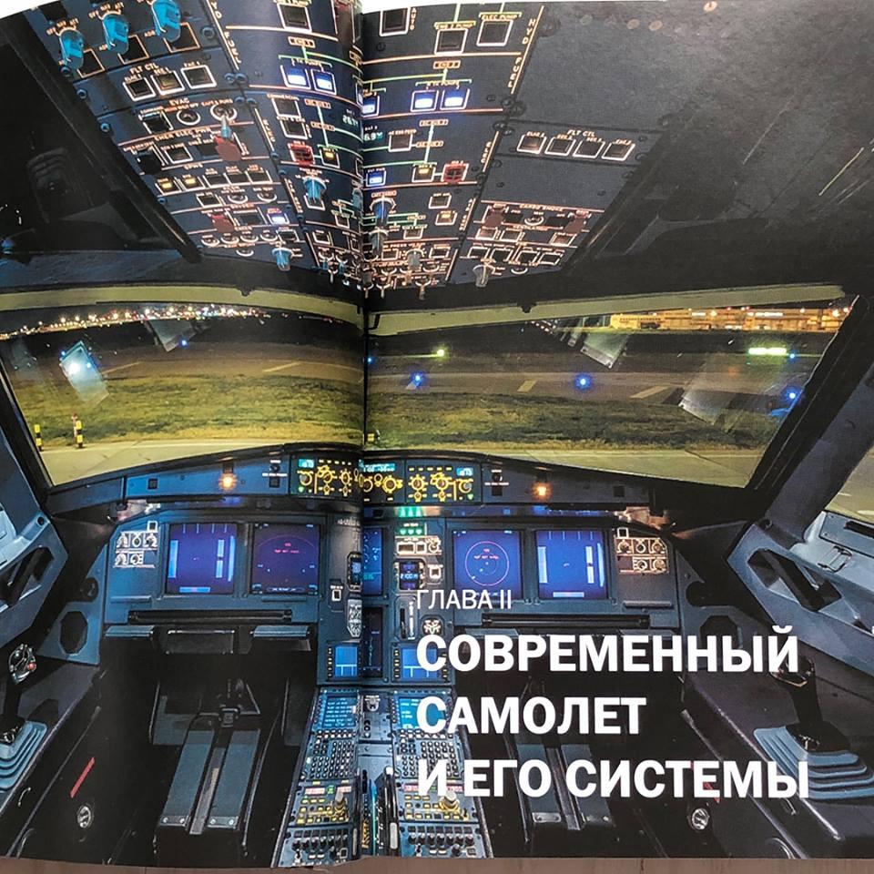 спроси пилота