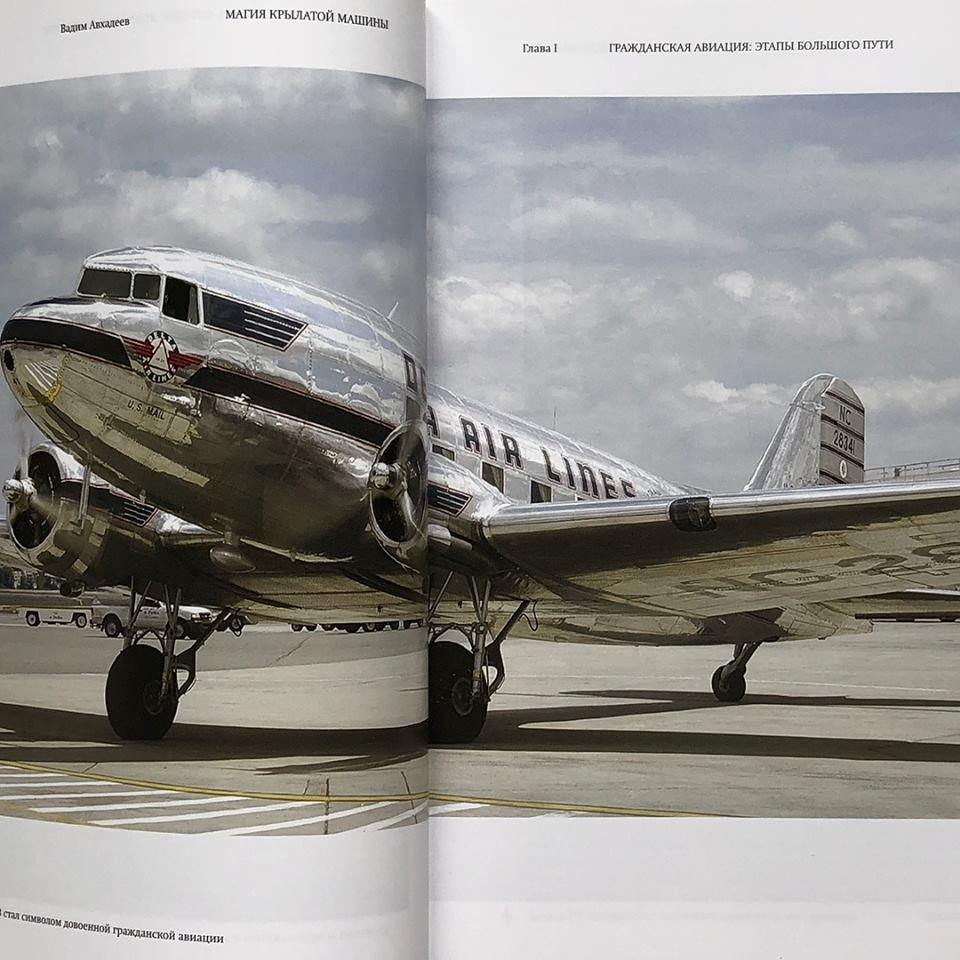 книга о самолетах