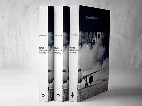 """Книга """"Магия крылатой машины"""""""