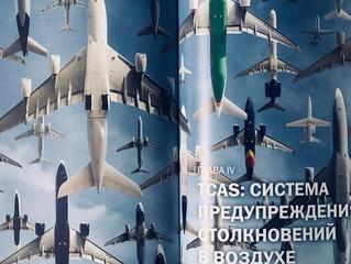 TCAS: Система предупреждения столкновений в воздухе