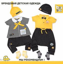 детская одежда, брендовая одежда, басик бэби, одежда для новорожденных