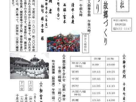 平成30年度秋祭りスケジュール決定!