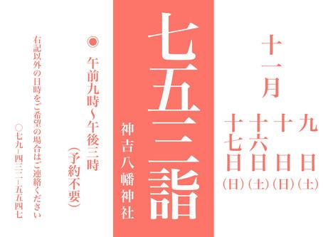 〜令和元年度 七五三詣〜