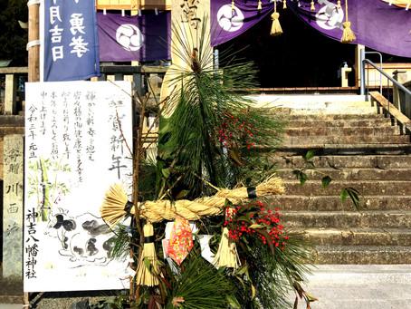 〜令和三年 初詣〜