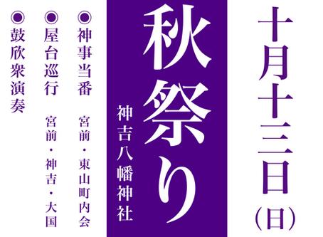 〜令和元年度秋祭りスケジュール〜