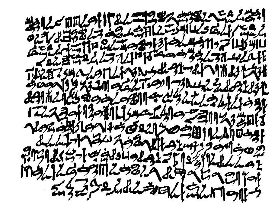 Prisse_papyrus.jpg