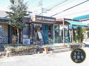 ほっと落ち着く憩いカフェ『cafe'de campagne』